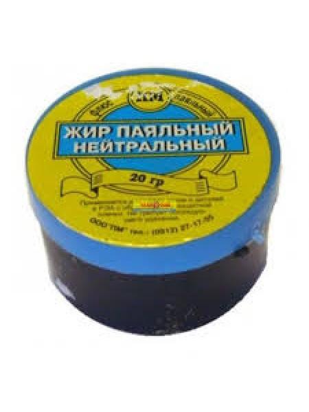 """Жир паяльный, 20 гр. """"нейтральный"""""""